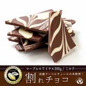 【予約受付】10/14~順次出荷を追加【300g】割れチョコ(マーブルロワイヤル)(ミルク)