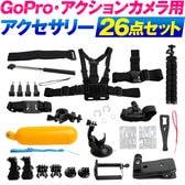 GoPro hero8 HERO7 black アクセサリー 対応 ゴープロ 7 26点セット