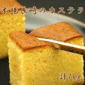 【計約1kg(3本)】本場長崎のカステラ レモン