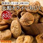 【850g】無添加 砂糖不使用 ドライいちじく(イチジク)