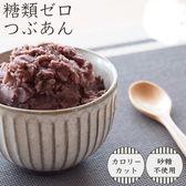 【1kg】創業100年老舗あんこ屋の糖類ゼロ粒あん(500g×2P)