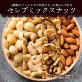 【850g】厳選4種のセレブミックスナッツ