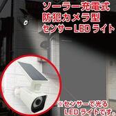 ソーラー充電式防犯カメラ型センサーLEDライト!防犯ライトダミーカメラとしても機能!
