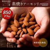 【850g】小粒!素焼きアーモンド(ビュート種)