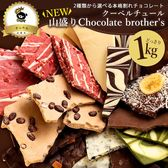 【予約受付】10/14~順次出荷を追加【1kg】割れチョコ 1kg 欲張りチュル太(弟)