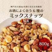 ≪200個限定400円クーポン≫【800g】6種のミックスナッツ Eightオリジナルブレンド