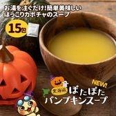 【15包入】北海道産かぼちゃ使用 ぽたぽたパンプキンスープ