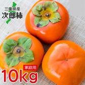 【予約受付】11/18~順次出荷【10kg】三重県産 次郎柿 ご家庭用
