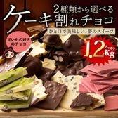 【予約受付】10/14~順次出荷【1.2kg】割れチョコ 甘いもの好きの厳選チョコ