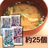 【300g】生味噌汁4種味比べセット(約25個以上)※アソート