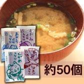 【600g】生味噌汁4種味比べセット(約50個以上) ※アソート