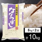 【10kg】 新米 令和元年産北海道産ななつぼし白米5kgx2袋