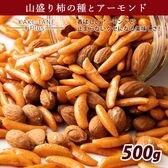 【500g】 山盛り柿の種とアーモンド