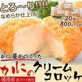 【計60個 (20個×3袋)】かに屋が作ったカニクリームコロッケ 紅ズワイとかに味噌を使用!