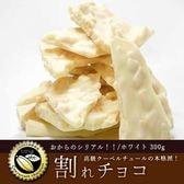 【予約受付】10/14~順次出荷【300g】割れチョコ(玄米おからパフ)(ホワイト)