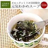業務用/しじみ300個のオルニチン元気わかめスープ50包(包装資材簡素化)