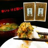 【250g×2袋】青唐がらし味噌