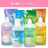 【福袋】緑の魔女シリーズセット