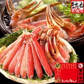 【600g/2人前)】元祖カット済み生本ずわい蟹中盛 ※総重量800g