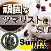 SumiT BlacK  80g×2袋