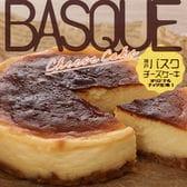 神戸バスクチーズケーキ(直径12cm)