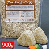 【900g】【もち麦よりスゴい スーパーオーツ麦】安心・安全にこだわり200項目の農薬検査済み