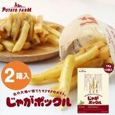 【計20袋(18g×10袋)×2箱セット)】 じゃがポックル 北海道 カルビー ポテトファーム