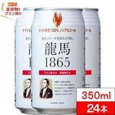 龍馬 1865(ノンアルコールビール)350ml×24缶
