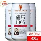 龍馬 1865(ノンアルコールビール)350ml×48缶