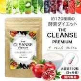 【2袋セット】THE CLEANSE PREMIUM クレンズプレミアム 180粒 酵素サプリ