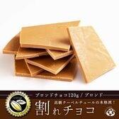 【予約受付】10/14~順次出荷【120g】割れチョコ(ブロンドチョコレート)