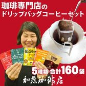 【計160袋(5種)】珈琲専門店のドリップバッグコーヒーセット