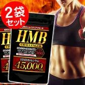 【約1年分】HMBチャレンジャー(約6ヵ月分/360粒)×2袋