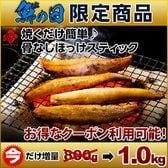 【1080円OFFクーポン付】【1.0kg】【焼くだけ簡単】骨なしほっけスティック 魚の日限定