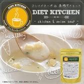 【3袋セット/約60食】ダイエットキッチン チキン&オニオンスープ