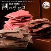 【予約受付】10/14~順次出荷【計200g】3種の割れチョコミックス