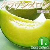 【1kg以上】贈答メロンの代名詞!静岡県産 クラウンメロン