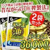 【約1年分】海と畑の恩恵コラボdeオメガ3(約6ヵ月分/180粒)×2袋