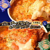 【6食】ニッスイのチーズグラタン&エビグラタンセット 各3食