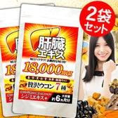 【約1年分】7種ウコンオールスター(約6ヵ月分/180粒)×2袋