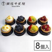 【8個入り】銀座千疋屋 プチフルーツタルト