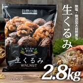 【2.8kg(350g×8)】生くるみ