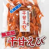 【70g】国内産おつまみ珍味 糸魚川産 干甘えび