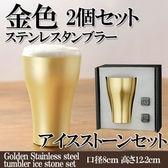 金色のタンブラー&アイスストーンセット2個セット