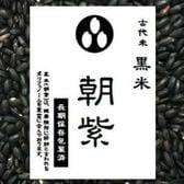 【900g】 古代米 黒米(令和元年産 山梨県産)
