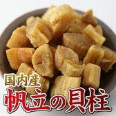 【50g】高級国産無添加珍味 北海道産ホタテの貝柱(高級国産貝柱)