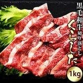 ≪肉の日特別企画限定5000円クーポン≫【1kg(250g×4)】黒毛和牛切り落とし(くらした)