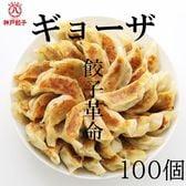 【計100個(50個×2袋)】神戸餃子 冷凍 1つ1つ手造り