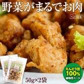 【計100g(50g×2)】野菜がまるでお肉