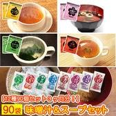【90個】味噌汁とスープ 12種類 90個セット